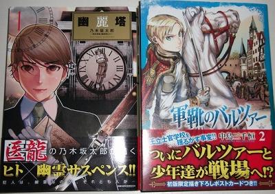 yureitou_gunkano2_1112.jpg