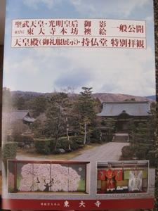 東大寺一般公開パンフ