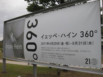イエッペ ハイン 360℃