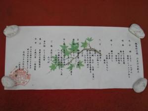 中村楼 鶴亀松の間 六月のお献立