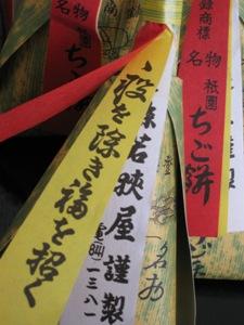 祇園ちご餅 札