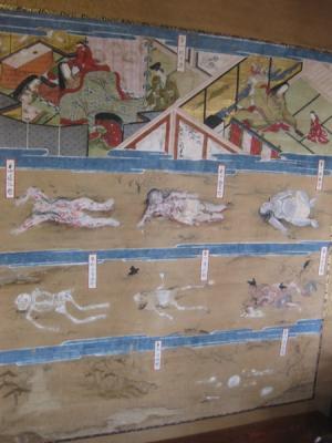 西福寺 壇林皇后九想図