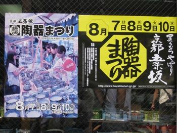 五条坂 陶器まつりポスター