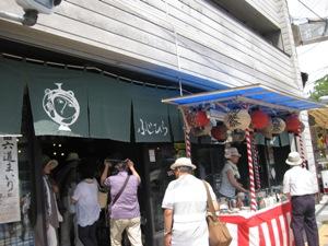五条坂 陶器まつり 店 藤平