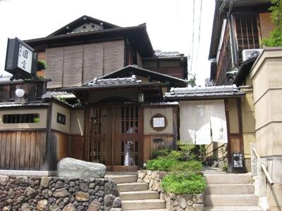 京都祇園 天ぷら 八坂えんどう