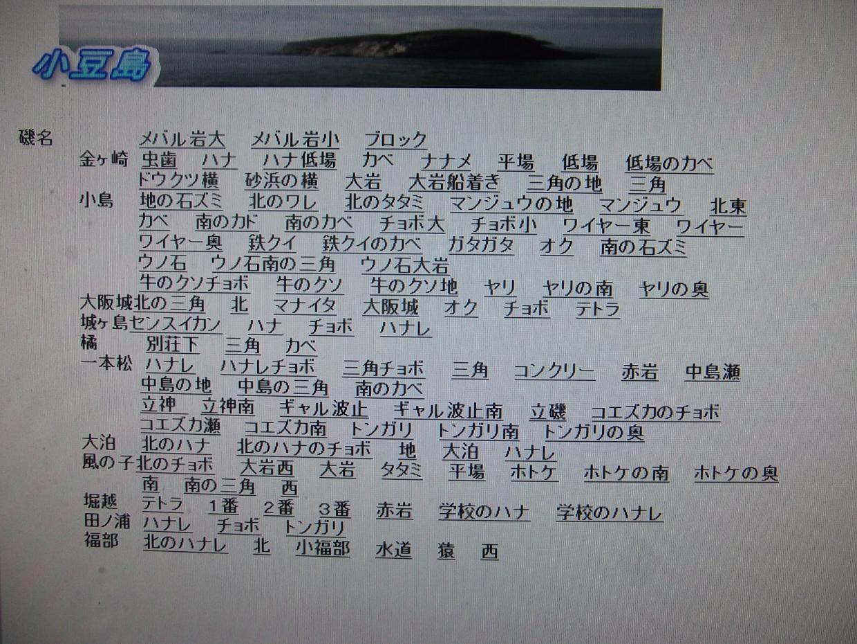 小豆島東磯名