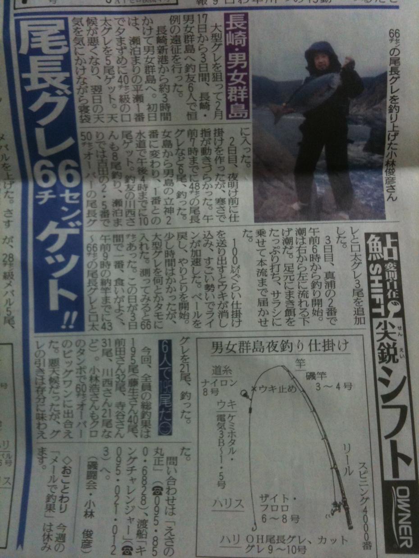 スポーツ報知記事