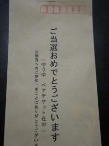 ゆうゆ 5.3 001