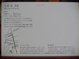 ブログDSCN7397