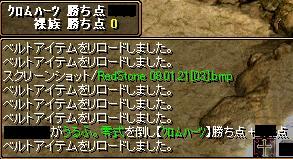 RedStone 08.01.21[04]