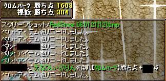 RedStone 08.01.21[13]