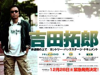 takuro2008.jpg