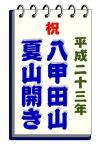 20110612.jpg