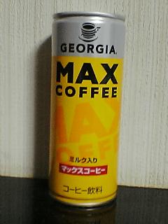 コレがMAXコーヒーだ