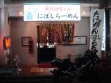 GSX1300R 夕餉 麺