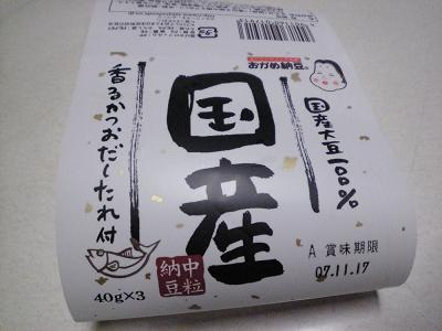 おかめ納豆(国産大豆中粒)