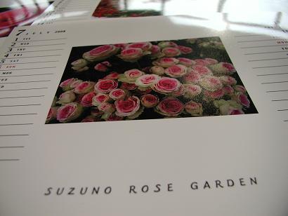 鈴野バラ園 カレンダー