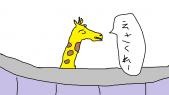 キリンぷー