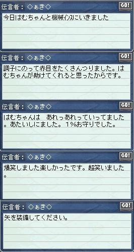 あきちゃんの日記