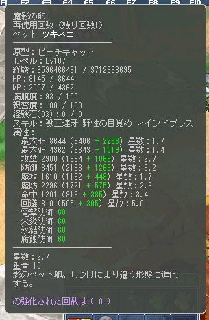 ツキネコ107