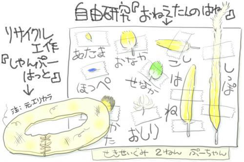 ぷーちゃん夏休みの宿題