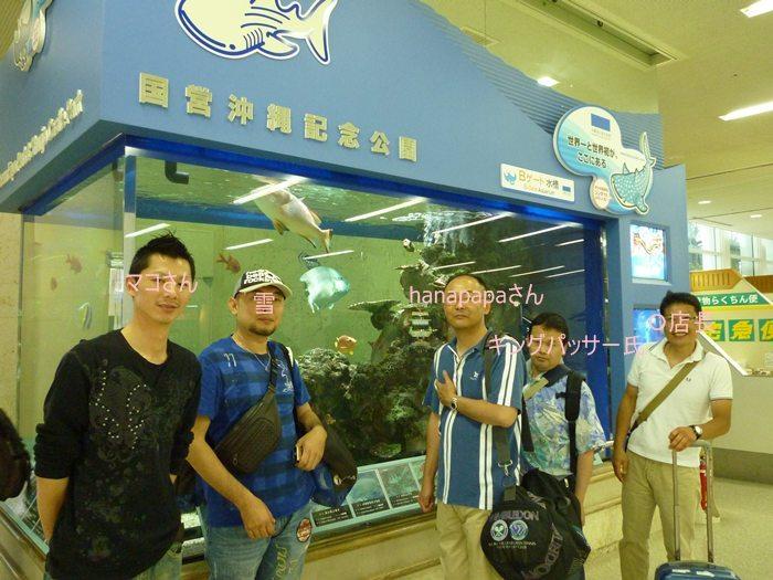 那覇空港の水槽!