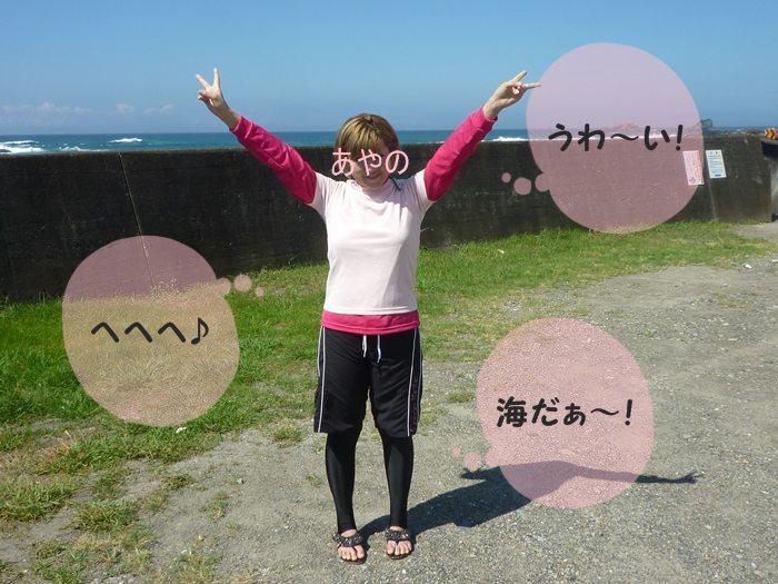 わぁ~い! 海だぁ~!
