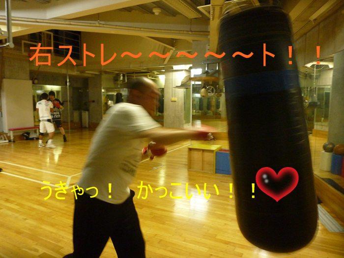 ストレート!! かっこいい~~~!!