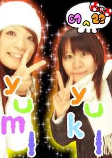 2008.1.23 ゆきチャン