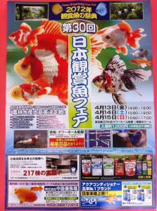 日本観賞魚フェアポスター
