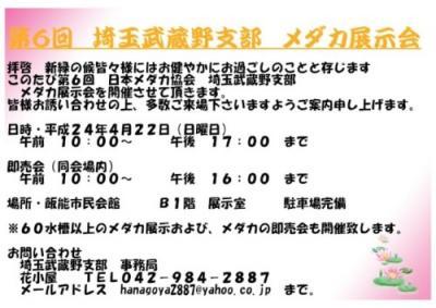 武蔵野支部展示会の報告