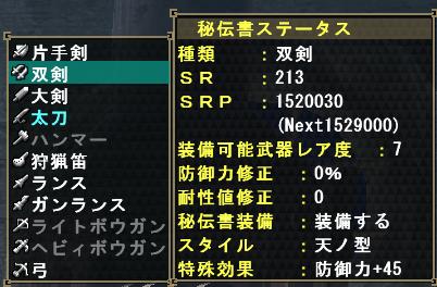 MHF 双SR