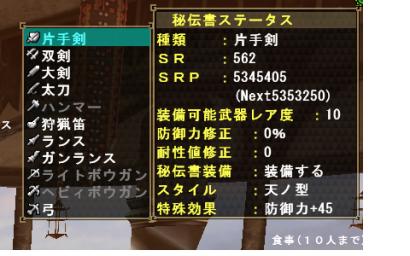 MHF SR片手