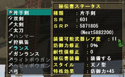 片手SR600