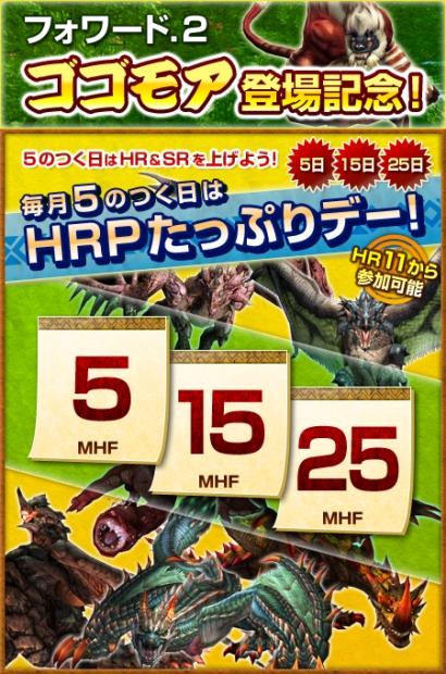 MHF 5のつく日はHRPたっぷりデー!