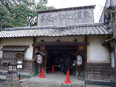 お化け屋敷と言えば、本物もあります。 入村料とは別途で500円かかりますが、俳優さんが演じるお化けは必見です! 機械と違って絶妙なタイミングで飛び出してきます