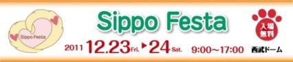 sippofesta-title_20111222212351.jpg