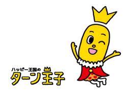 ターン王子