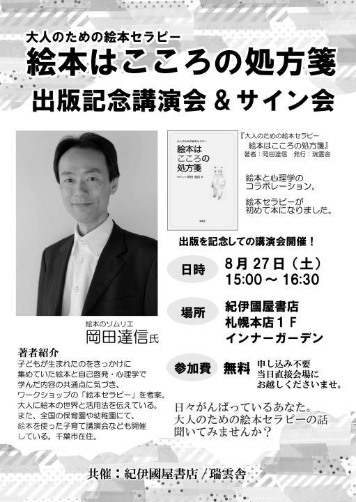 たっちゃん札幌