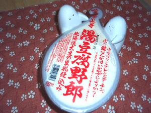 湯豆腐野郎~☆