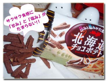 チョコポテト~☆