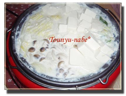 豆乳鍋~☆