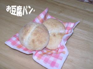 お豆腐パン~☆