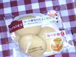 ヨード卵♪