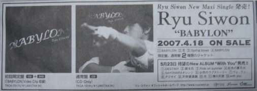 新聞広告(読売新聞2007/04/15)