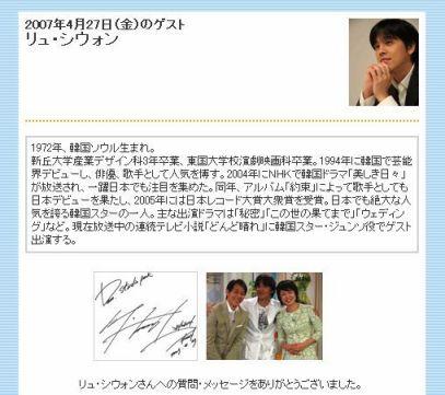 NHKスタジオパーク記事