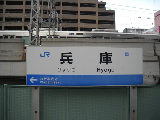 和田岬ホーム