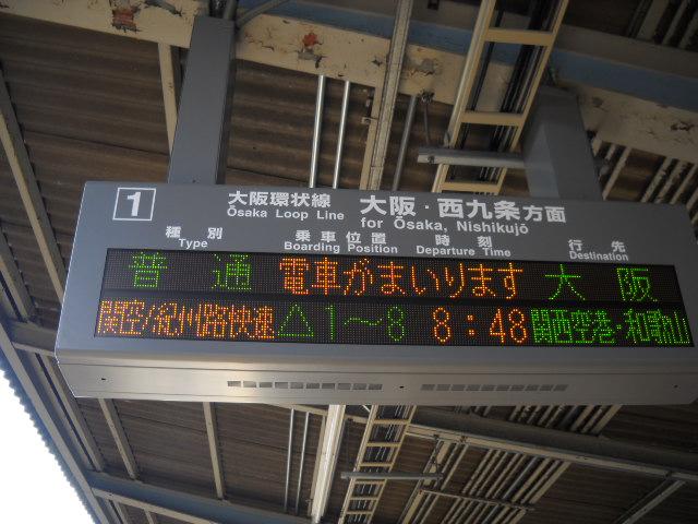 △印の普通大阪行き!?