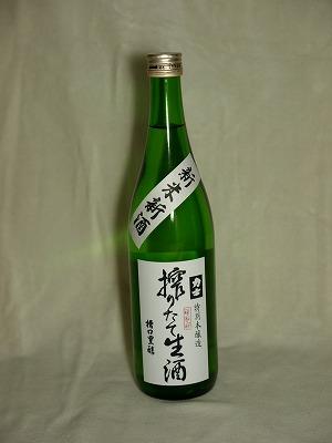 新米新酒『搾りたて生酒』 イマイチ君...