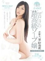 芸能人 原紗央莉 僕だけの超高級ソープ嬢 ~1泊2日の恋人温泉旅行~